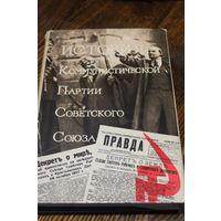 История Коммунистической Партии Советского Союза в 6 томах. Том 3 (период март 1917-1920гг). 1967 г.и.