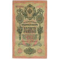 10 рублей 1909 г. Коншин Наумов ВВ 206850