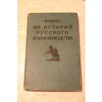В.О. Витт. Из истории русского коннозаводства (1952)
