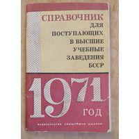 Справочник для поступающих в ВУЗы БССР. 1971 г.