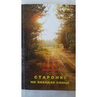 Серафім Андраюк - Старонкі на захадзе сонца
