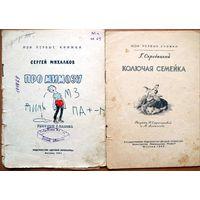 Про мимозу. Сергей Михалков.  Рисунки Г. Валька. Детская литература 1965 год.