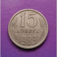 15 копеек 1983 СССР #10