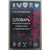 В.В. Похлебкин. Словарь международной символики и эмблематики. Москва, 2004.