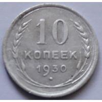 10 копеек 1930 года.