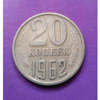 20 копеек 1962 СССР #06