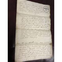Декрет Лидского городского суда.на гербовой бумаге.1827 года.