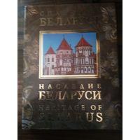 Спадчына Беларусі. Наследие Беларуси. Heritage of Belarus
