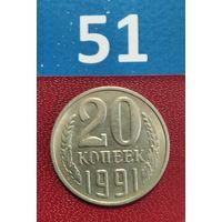 20 копеек 1991 (л) года. СССР. UNC.