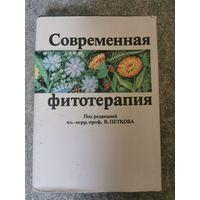 Современная фитотерапия. Бесплатная доставка по Минску
