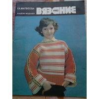 Журнал вязание 1982 г.