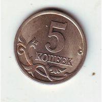 5 копеек 2005 г. СПБ. С 1 рубля !