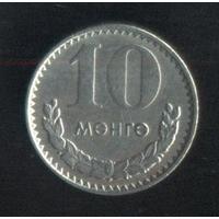 Монголия 10 менге 1981 (*). Сохран!!