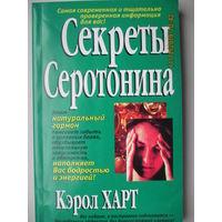 Секреты серотонина