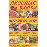 """Книга """"Вкусные блюда на скорую руку"""" свыше 600 рецептов"""