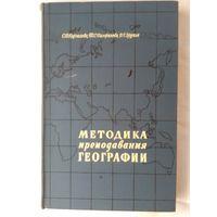 С. Ф. Каргалова, Т. С. Панфилова, Д. Г. Эрдели. Методика преподавания географии.
