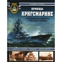 Принцы Кригсмарине - тяжелые крейсера Третьего рейха