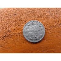 15 копеек 1901 фз  (не частая) с рубля