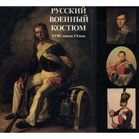 Русский военный костюм XVIII-XX вв. - Глинка - на CD
