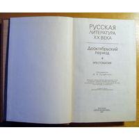 Русская литература ХХ века. Хрестоматия