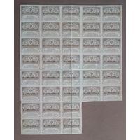 20 рублей Керенки лист непоный 36 шт -- 1917 год