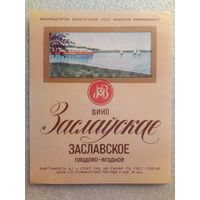 096 Этикетка от спиртного БССР СССР Минск
