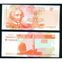 Приднестровье 1 рубль 2000 UNC
