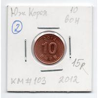 10 вон Южная Корея 2012 года (#2)