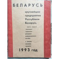 Беларусь. 1993 год. Справочник предприятий