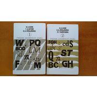 Учебник английского языка в двух частях. / Н. A. Бонк, Г. Котий, Н. А. Лукьянова.