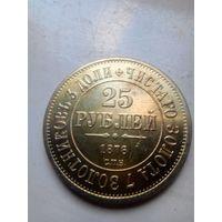 25 рублей 1876 год С.П.Б