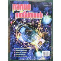 """Журнал """"Радиолюбитель"""", No 6, 2000 год."""