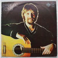 Франсис ГОЙЯ (гитара) (1981)