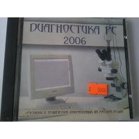 Диск Диагностика PC 2006