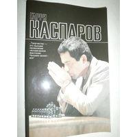 Гарри Каспаров (Альбом)