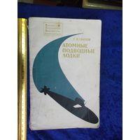 Г.И. Святов. Атомные подводные лодки. 1969 г.