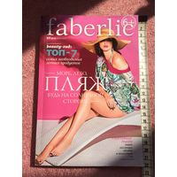 Каталог Фаберлик Faberlic 7 2018 (май)