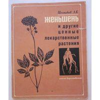 Женьшень и другие ценные лекарственные растения (опыт выращивания)
