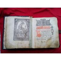 Старинная церковная книга Псалтырь со восследованием. Старообрядческий  19 век. старославянском