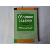 Сборник заданий по математике.