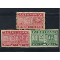 Китай Респ 1948 Выставка к 70-летию китайской марки Нанкин Шанхай  #838-839*