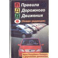 Правила дорожного движения Новая редакция
