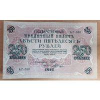 250 рублей 1917 года - Шипов Шагин - UNC