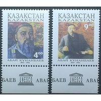 Казахстан, 1995 г. Абай. Серия 2 марки**