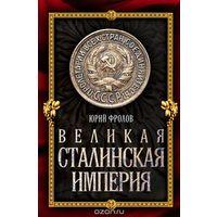 Фролов. Великая сталинская империя
