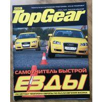 Журнал Top Gear - Самоучитель быстрой езды