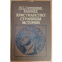 Свенцицкая И.С. Раннее христианство - страницы истории