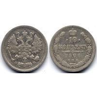 10 копеек 1906 СПБ ЭБ, Николай II
