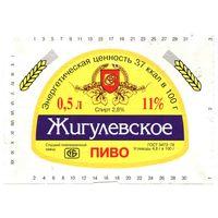 """Пивные этикетки пива  """"Жигулевское""""  Слуцкого пивзавода. Вар.3."""