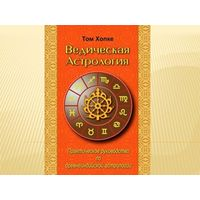 Ведическая астрология. Практическое руководство по составлению и толкованию гороскопа на основе древней астрологической системы